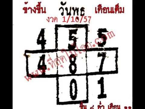 หวยเด็ด เลขเด็ดงวด 1 ตุลาคม 57 หวยงวด 1/10/57