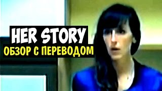 Her Story (Game) » ПЕРВЫЙ ВЗГЛЯД - ОБЗОР НА РУССКОМ ЯЗЫКЕ (С ПЕРЕВОДОМ)