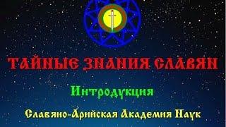 Тайные знания Славян. Интродукция