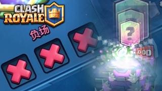 皇室戰爭 clash royale 技术最差玩家 如何用最省钱方法拿传奇 2 6低费卡组 续
