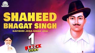 Shaheed Bhagat Singh | Kavishri Joga Singh Jogi | Audio JukeBox | Shabad Gurbani Kirtan