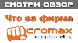 видео Micromax | Computerworld Россия
