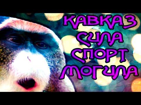видео: УПОРОТАЯ КАТКА #16 [Кавказ сила гор и матери земли]