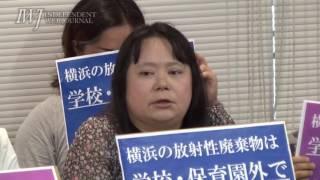 160629 【神奈川】指定廃棄物等学校保管問題記者会見