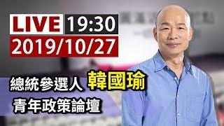 【完整公開】LIVE 總統參選人 韓國瑜 青年政策論壇