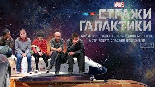 Стражи галактики 2 - анти-трейлер по русски от Rus/Ver