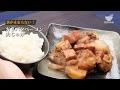 【簡単レシピ】箸が止まらない!『ガリバタベーコン肉じゃが』の作り方