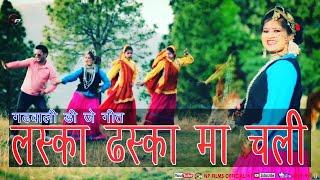 लस्का ढस्का मा चली/ Latest Garhawali (DJ) Song / Singer. Rajlaxmi Gudiya/ Np Films/