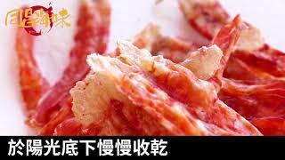 同昌海味【老虎蝦乾 大大隻、啖啖肉,蝦香稱王】 thumbnail