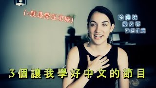 哈佛妹: 三個最好學中文的台灣節目 Best Taiwanese Shows To Learn Chinese