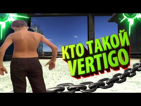 ЭКСКУРСИЯ ПО ПОДВАЛАМ CS:GO #7 секрет истории карты De_vertigo