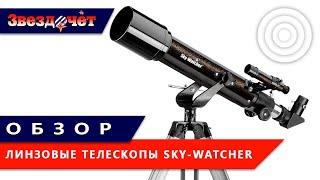 Обзор линзовых телескопов  SKY-WATCHER