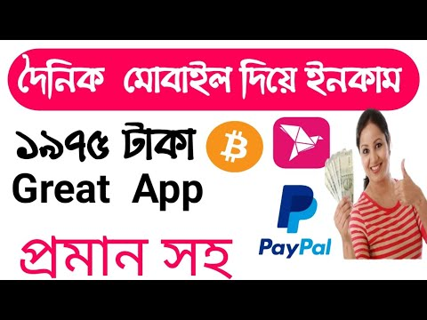 Online income bd payment bkash.Earn money online.Online income 2020.how to make money online paypal.