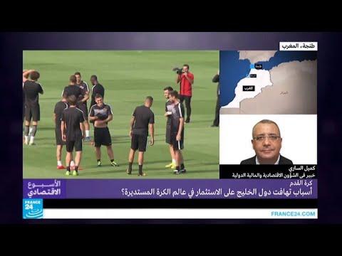 كرة القدم - أسباب تهافت دول الخليج على الاستثمار في عالم الكرة المستديرة؟  - 18:22-2017 / 8 / 11