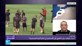 كرة القدم - أسباب تهافت دول الخليج على الاستثمار في عالم الكرة المستديرة؟