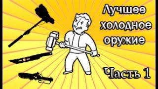 Fallout 4 - Лучшее холодное оружие Часть 1