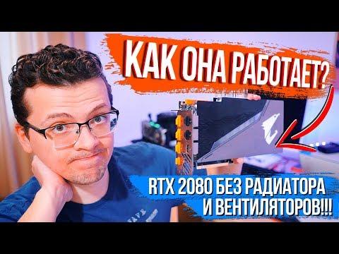 ВИДЕОКАРТА БЕЗ РАДИАТОРА И ВЕНТИЛЯТОРОВ! Тестируем самую необычную RTX 2080