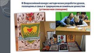 III Всероссийский конкурс методических разработок уроков