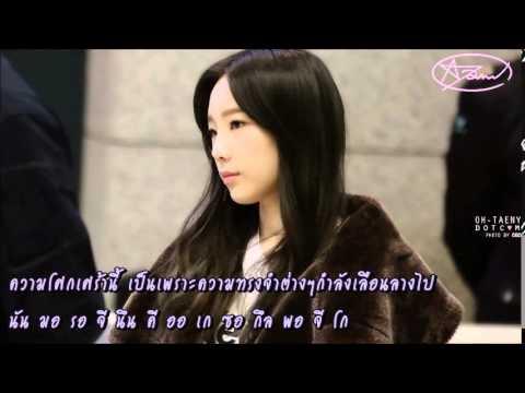[Karaoke/Thaisub]Taeyeon - In My Fading Memory