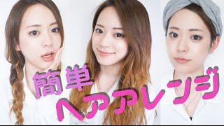 コテなし簡単ヘアアレンジ3LOOK!!! 〜ラックス スタイリング〜고데기없이 간단한 스타일링 3가지!!! 〜락스 스타일링〜