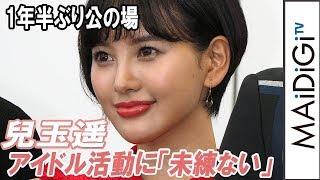 元HKT48・兒玉遥、アイドル活動に「未練ない」1年半ぶり公の場  舞台「私に会いに来て」製作発表会見
