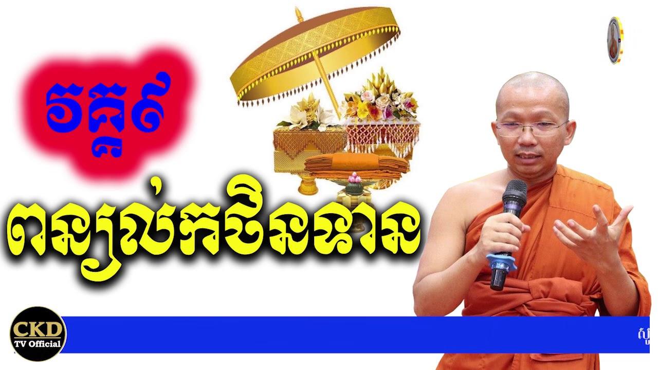 ជួន កក្កដា ពន្យល់អំពីបុណ្យកឋិនទាន វគ្គទី៩ Explain the bun Kathennathean of Buddhism/Choun kakada CKD