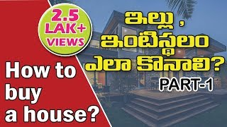 TIPS FOR BUYING A PROPERTY IN TELUGU