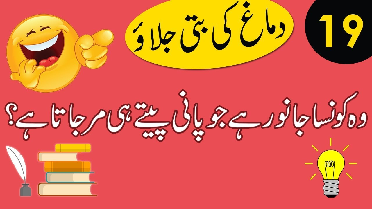 Urdu Paheliyan with Answer | General Knowledge | Funny Questions