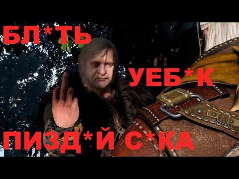 ВЕДЬМАК 3 \