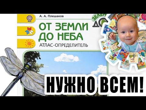 """Атлас-определитель """"От земли до неба"""" Андрей Плешаков"""