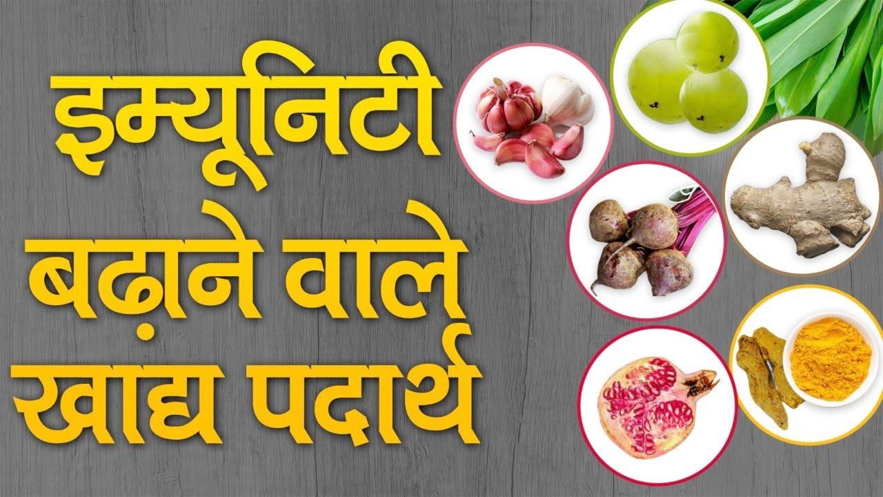 इम्यूनिटी बढ़ाने वाले खाद्य पदार्थ | Immunity Boosting Foods
