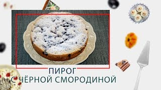 Скороварка. Пирог с чёрной смородиной в ARC–QDL-514D