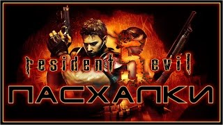 Пасхалки в игре Resident Evil 5 [Easter Eggs]