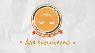 Правовой четверг для родителей: право ребенка на здоровый рост и блага социального обеспечения
