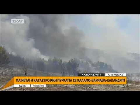 newsbomb.gr: Φωτιά Κάλαμος - Εκκενώθηκε μοναστήρι στο Καπανδρίτι