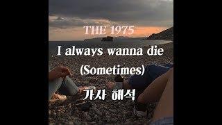The 1975 - I always wanna die (Sometimes) 가사해석  : 난 항상 죽고 싶어, 가끔.. (번역/해석/자막)