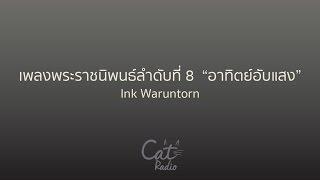 เพลงพระราชนิพนธ์ อาทิตย์อับแสง - Ink Waruntorn