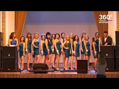 В Белорецке завершился конкурс «Мисс весна Белоречья – 2019»