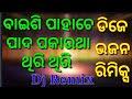 Download Baisi Pahache Pada Pakautha Thiri Thiri Odia Bhajana Dj Remix MP3 song and Music Video