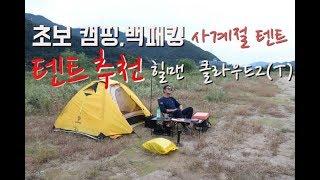 초보캠핑 백패킹 사계절텐트 추천/동계텐트/힐맨 클라우드…