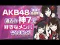 AKB48選抜総選挙・過去の神7で好きなメンバーTOP10【前田敦子?渡辺麻友?指原莉乃?】