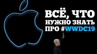 Apple ИЗМЕНИЛА ВСЕ - Ios13 Ipados Pac Pro  Droider Show 451
