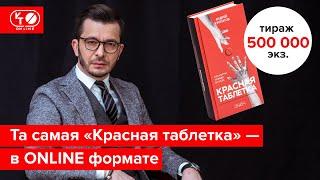 Трейлер курса «Красная таблетка ONLINE»