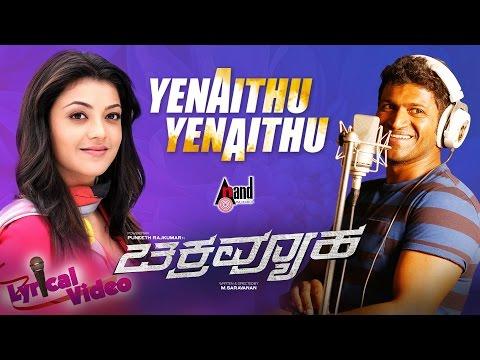 Chakravyuha | Yenaithu | Lyrical Video | Puneeth Rajkumar | Rachita Ram | SS Thaman | Kajal Aggarwal