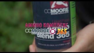 Амино комплекс CCMOORE 365 (русская озвучка)