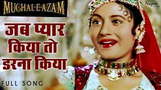 Jab Pyar Kiya To Darna Kya जब प्यार किया तो डरना क्या | Mughal-E-Azam | Lata Mangeshkar, Madhubala