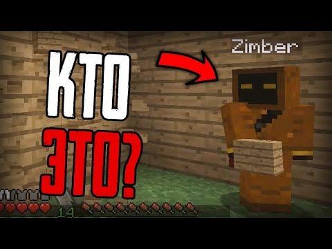 Minecraft КРИПИПАСТА: The Stalker