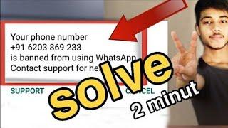 Banned Whatsapp Solution   Whaтsapp band solve   solve band Whatsapp number   How To Unbanned Number