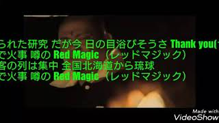 AK-69 THE RED MAGIC 歌詞付き!!