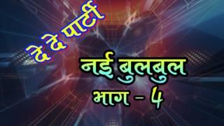 Nai Bulbul vol 4    नई बुलबुल भाग 4     Haryanvi Hot Dj Songs